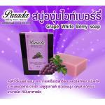 Grape White Berry Soap สบู่องุ่นไวท์เบอร์รี่ : PURADA
