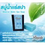 Mineral Spa Soap สบู่น้ำแร่สปา : PURADA