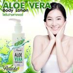 Aloe Vera Body Lotion โลชั่นว่านหางจรเข้ : Purada