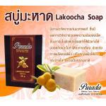 LAKOOCHA SOAP สบู่มะหาด : PURADA