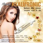 ภูราดา ไฮยาลูรอนิค เนเจอร์ มิ๊ก เซรั่ม Hyaluronic Nature Mix Serum 15 ml.