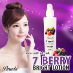 7 Berry Bright Lotion โลชั่นเซเว่นเบอร์รี่ไบร์ท : Purada