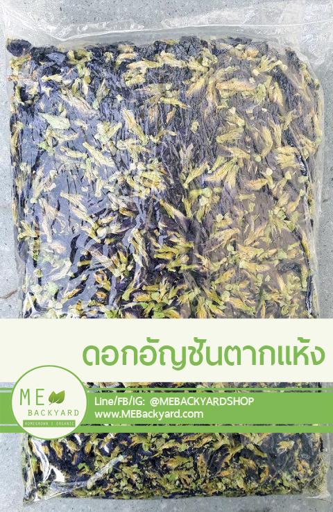 ดอกอัญชัญตากแห้ง (100 กรัม)