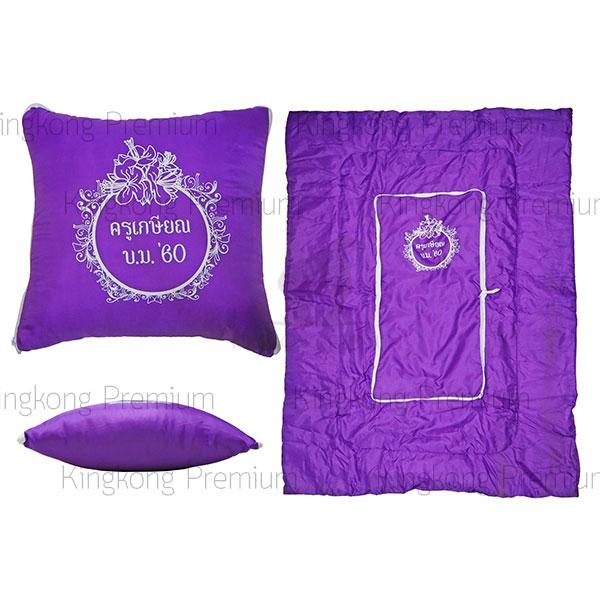 หมอนผ้าห่ม (สั่งทำ สีม่วง)