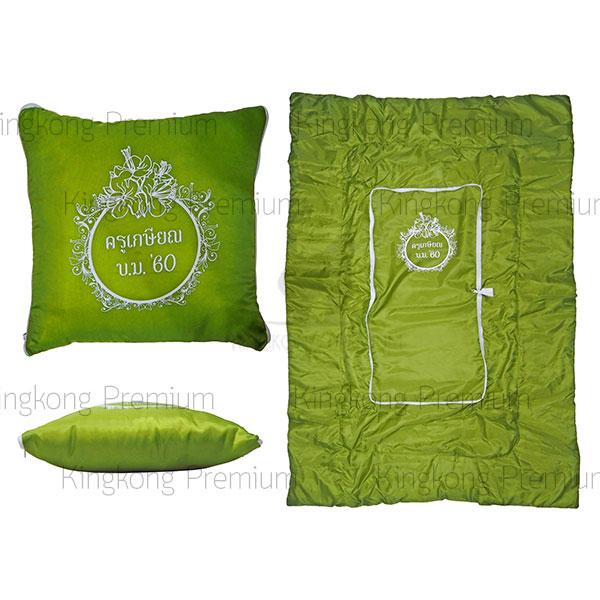 หมอนผ้าห่ม (ของที่ระลึกงานเกษียณ)