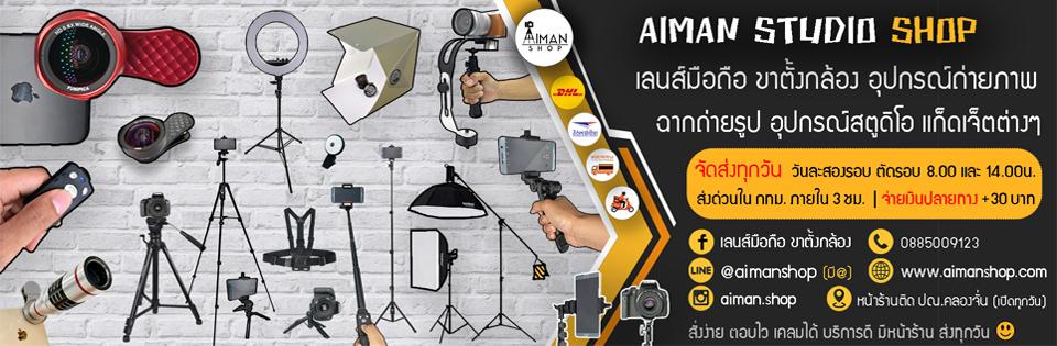 aimanshop