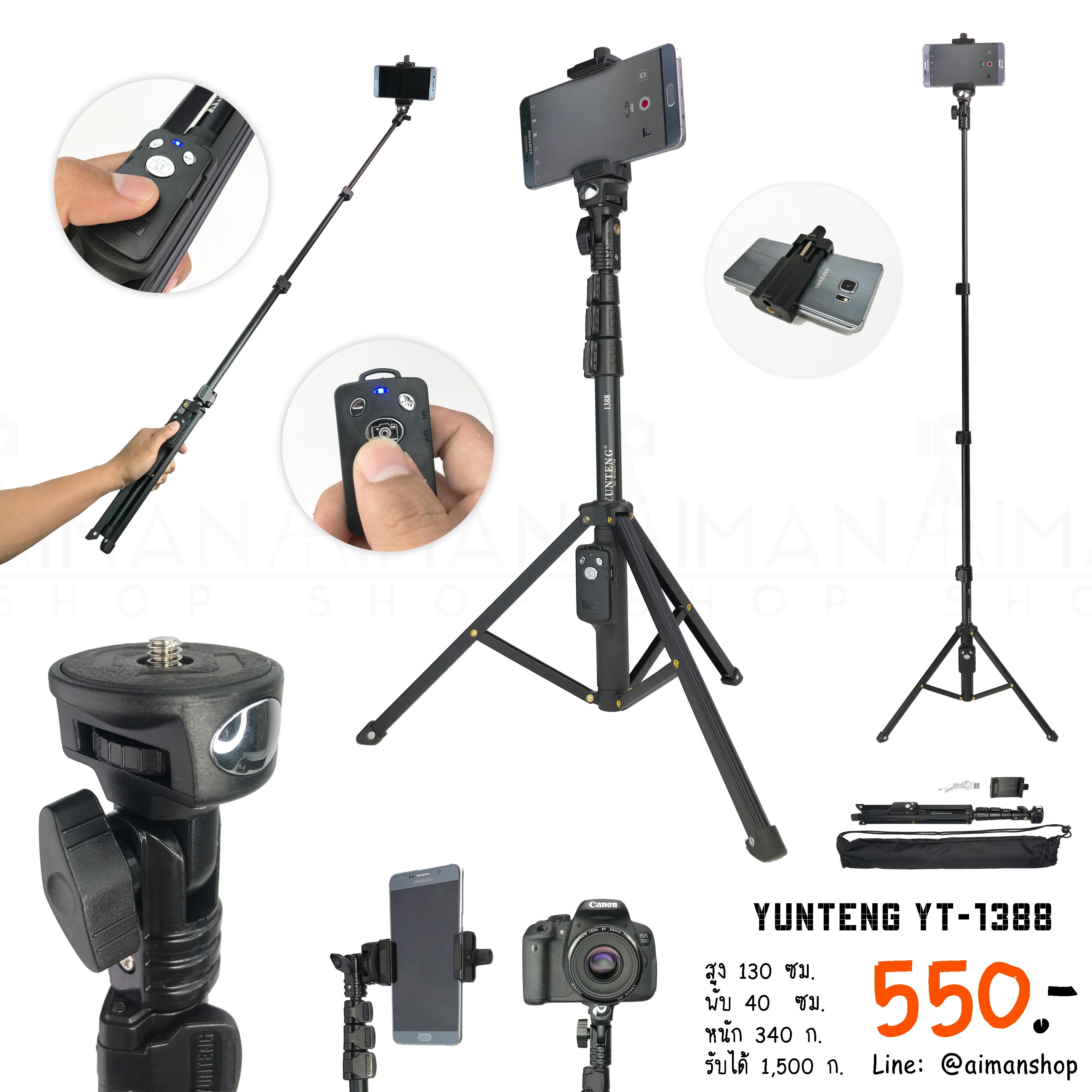 ขาตั้งกล้อง Yunteng รุ่น VCT-1388