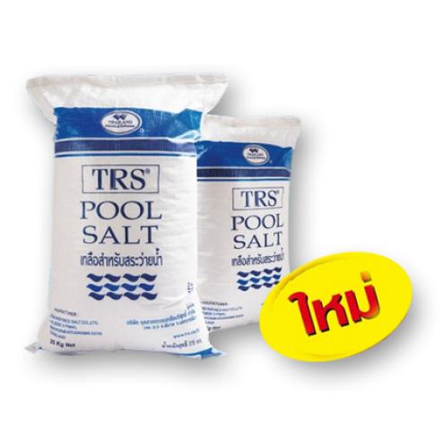 TRS เกลือบริสุทธิ์ สำหรับสระว่ายน้ำ ขาย 5 ถุงขึ้นไป
