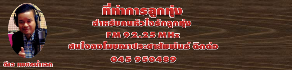FM 92.25 MHz อุบลราชธานี