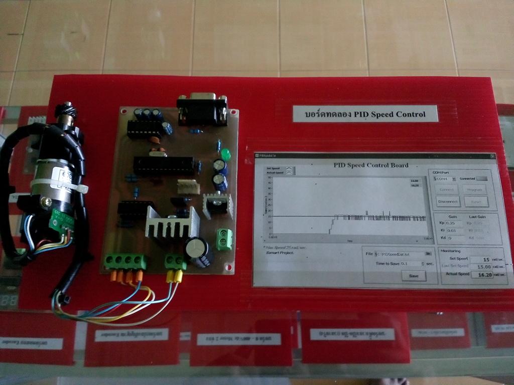 บอร์ดทดลอง PID Speed Control