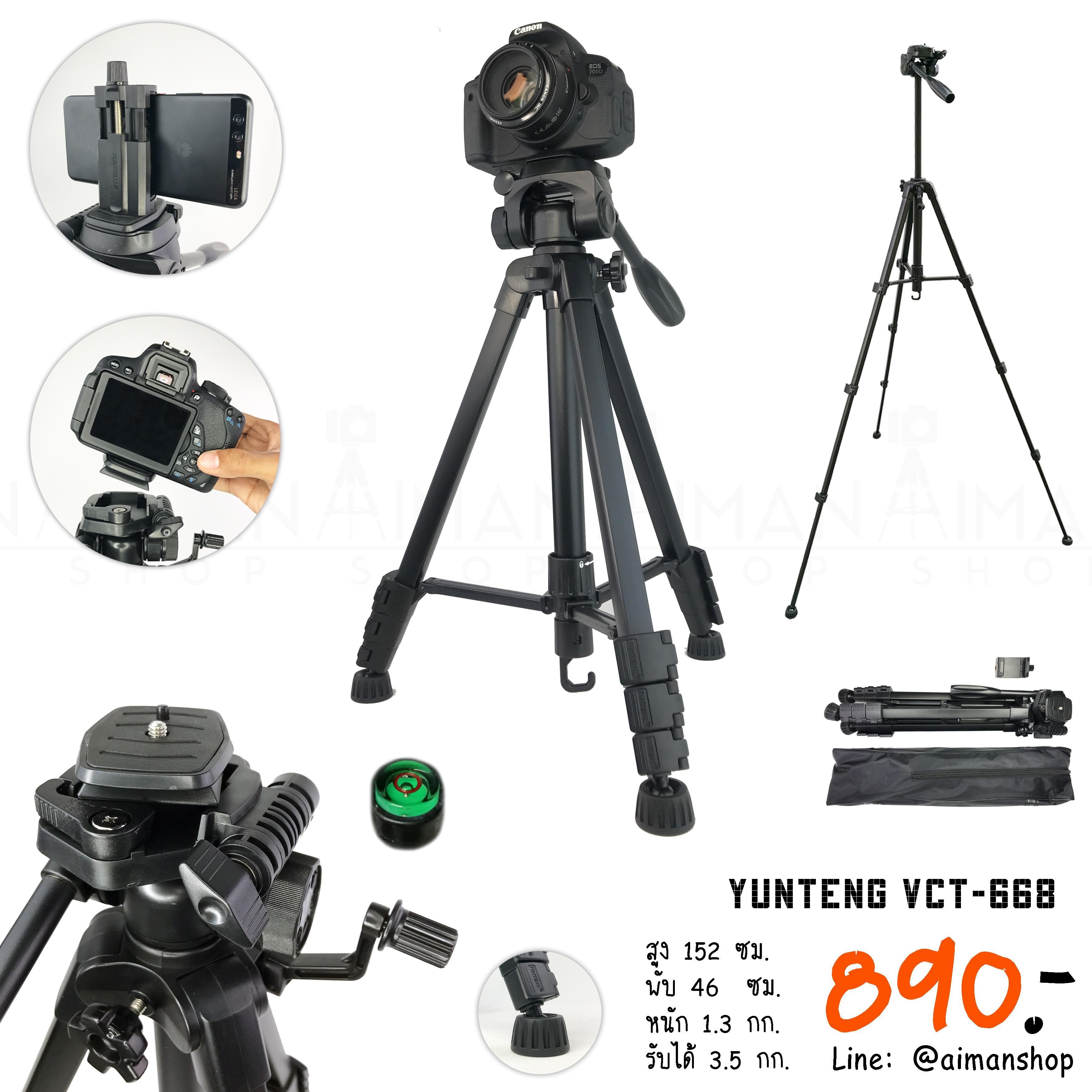 ขาตั้งกล้อง Yunteng รุ่น VCT-668