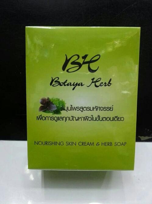 ครีมโบทาย่า เฮิร์บ (Botaya Herb)