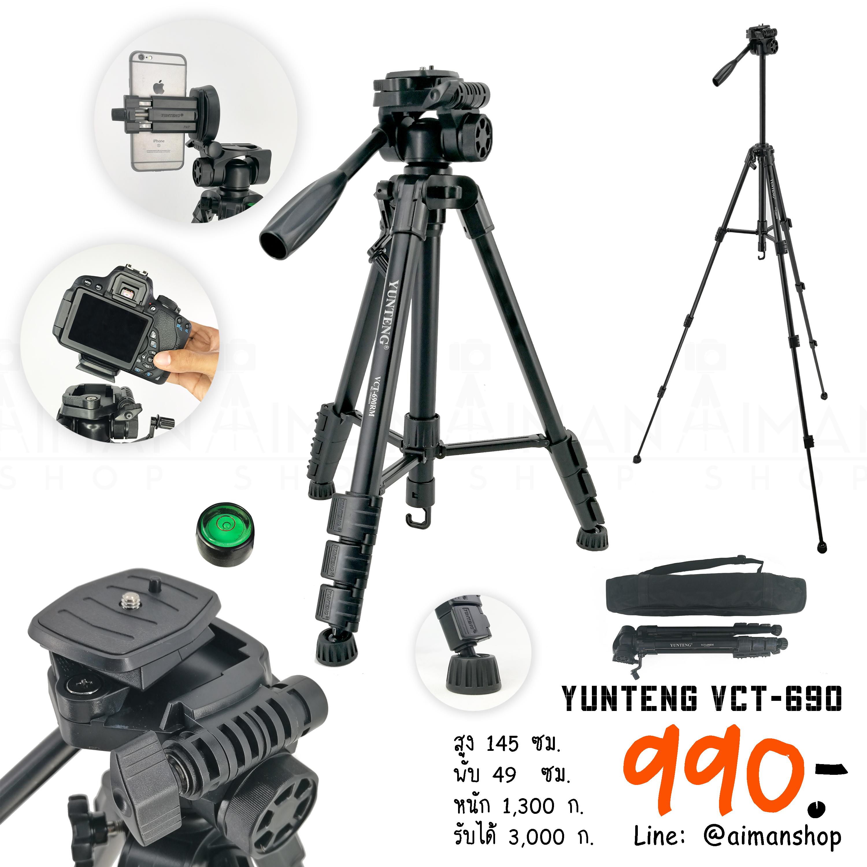 ขาตั้งกล้อง Yunteng รุ่น VCT-690