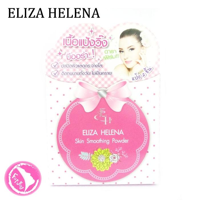 Eliza Helena Skin Smoothing Powder เอลิซ่าสกินสมูทติ้งพาวเดอร์