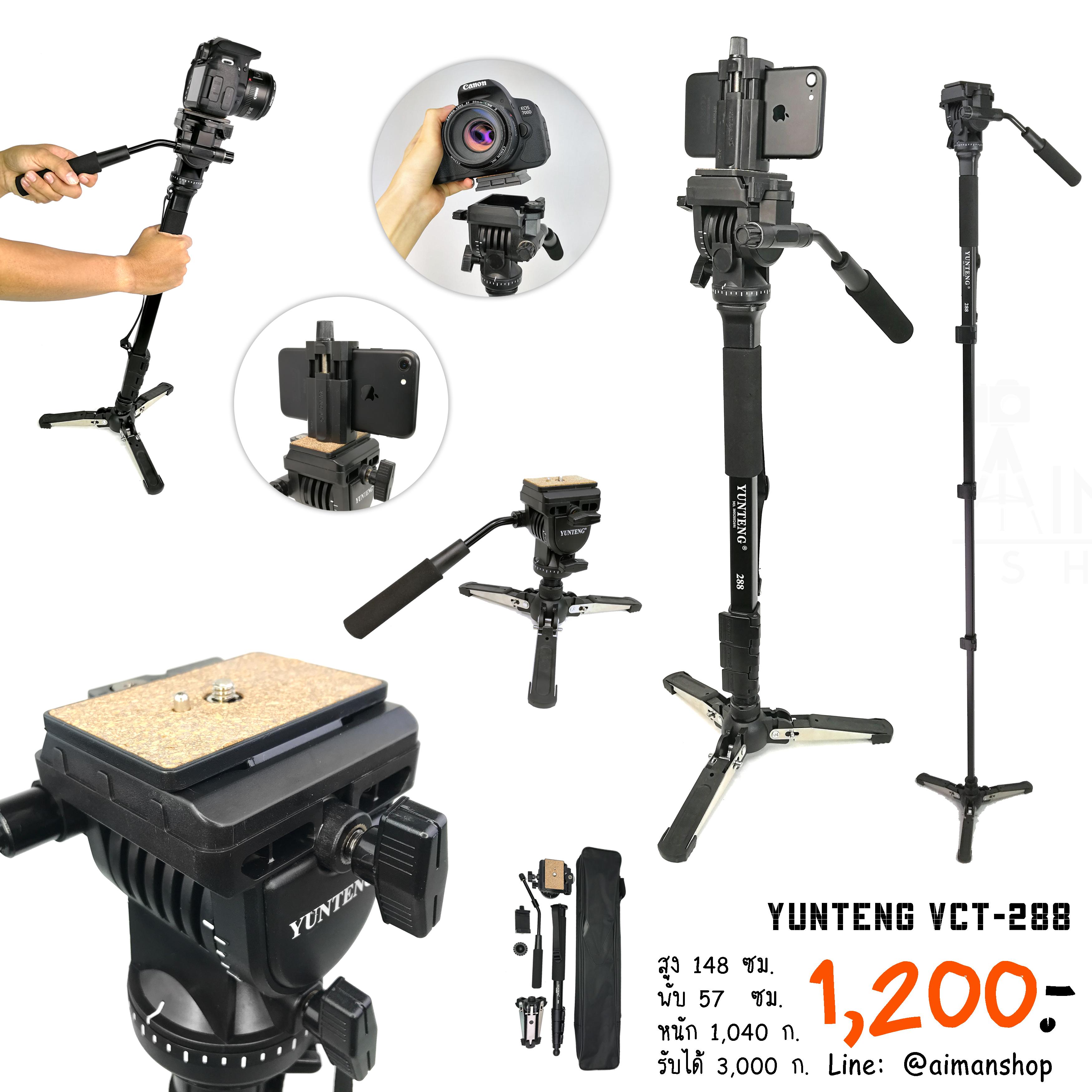 ขาตั้งกล้อง Yunteng รุ่น VCT-288