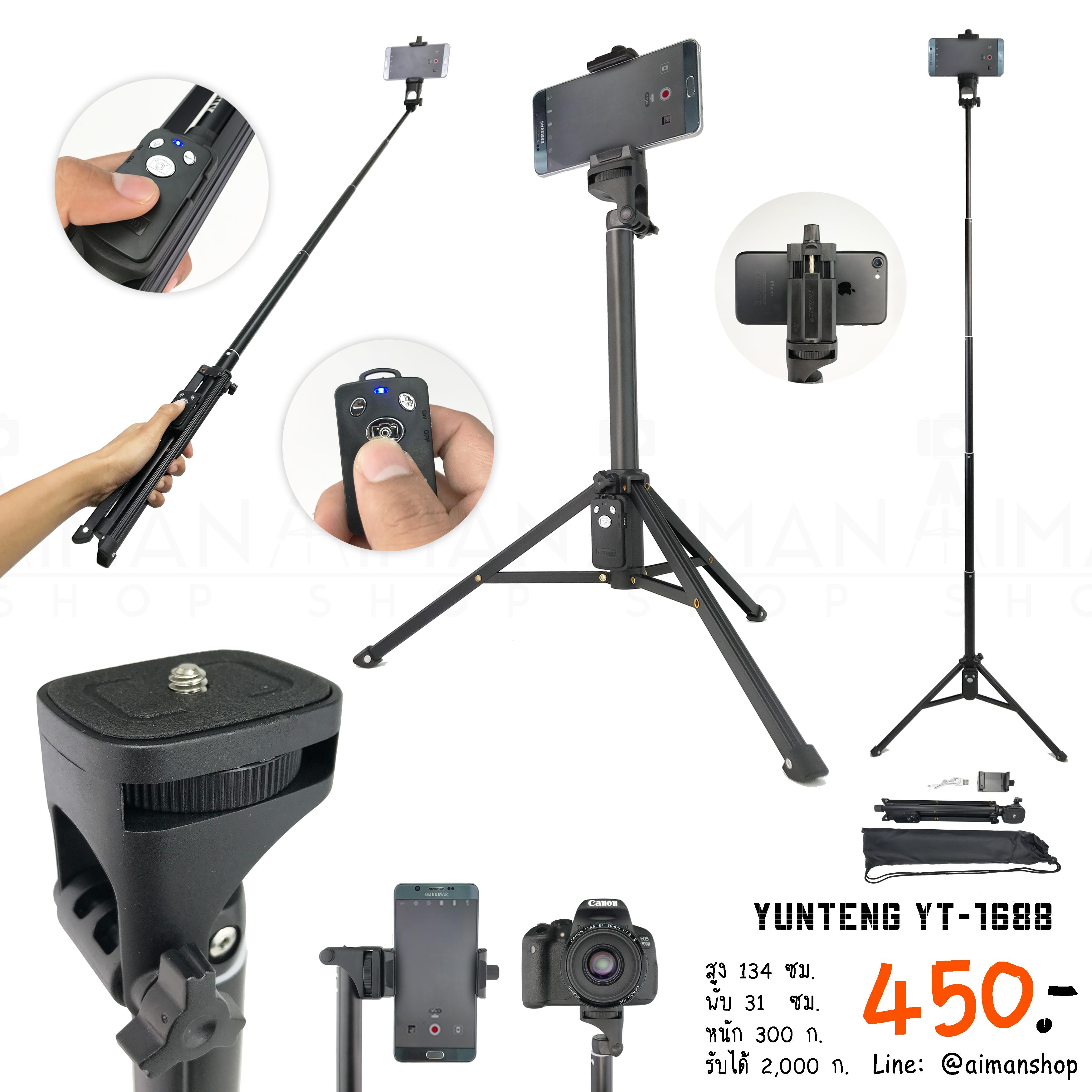 ขาตั้งกล้อง Yunteng รุ่น VCT-1688