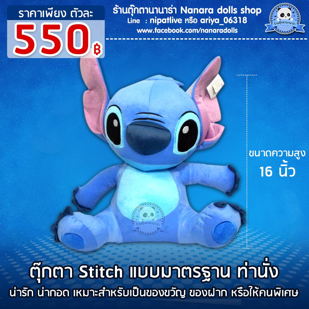 ตุ๊กตา Stitch แบบมาตรฐาน ท่านั่ง (ลิขสิทธิ์แท้)