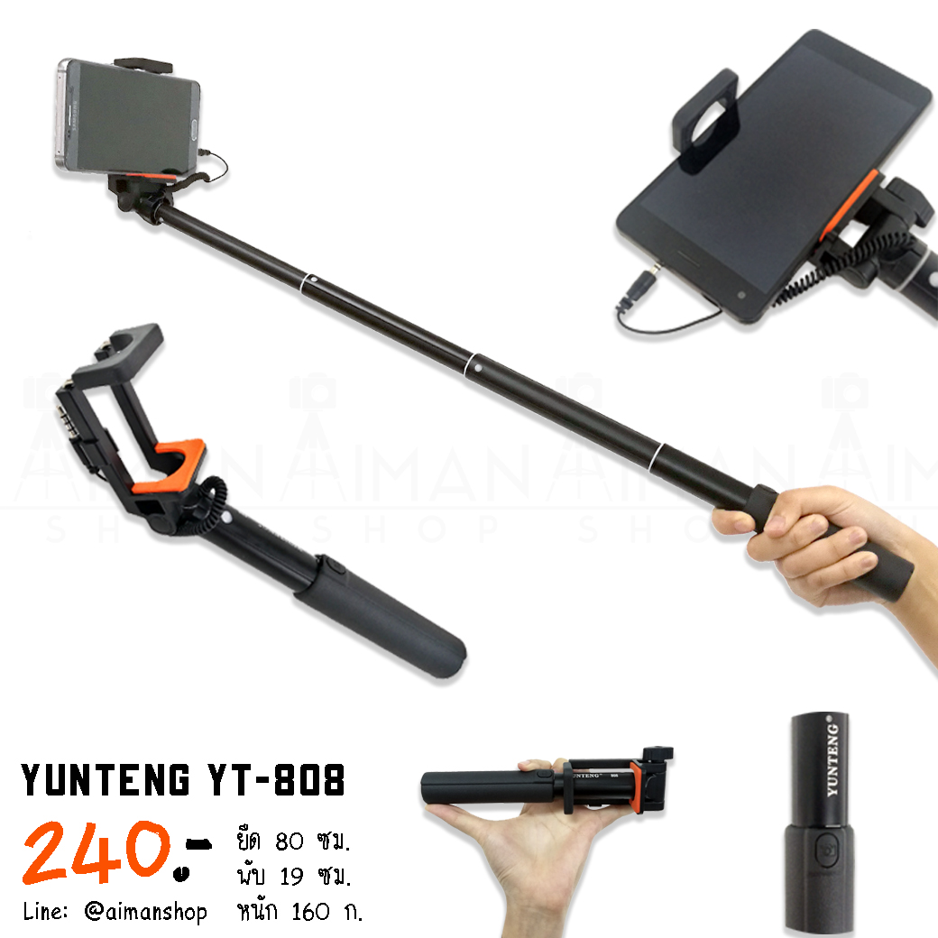 ไม้เซลฟี่ Yunteng (YT-808)