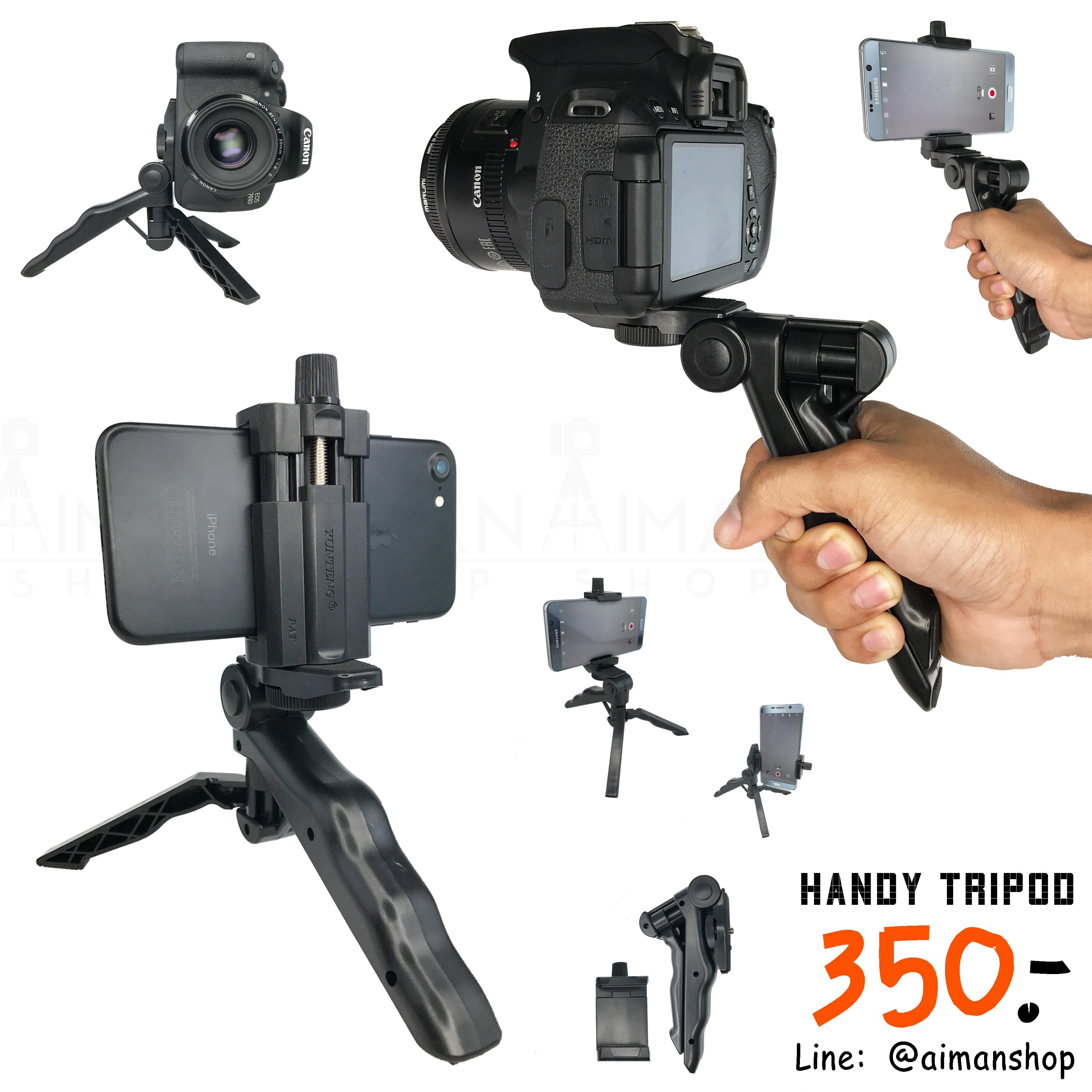 Handy tripod ขาตั้งกล้อง สามขา