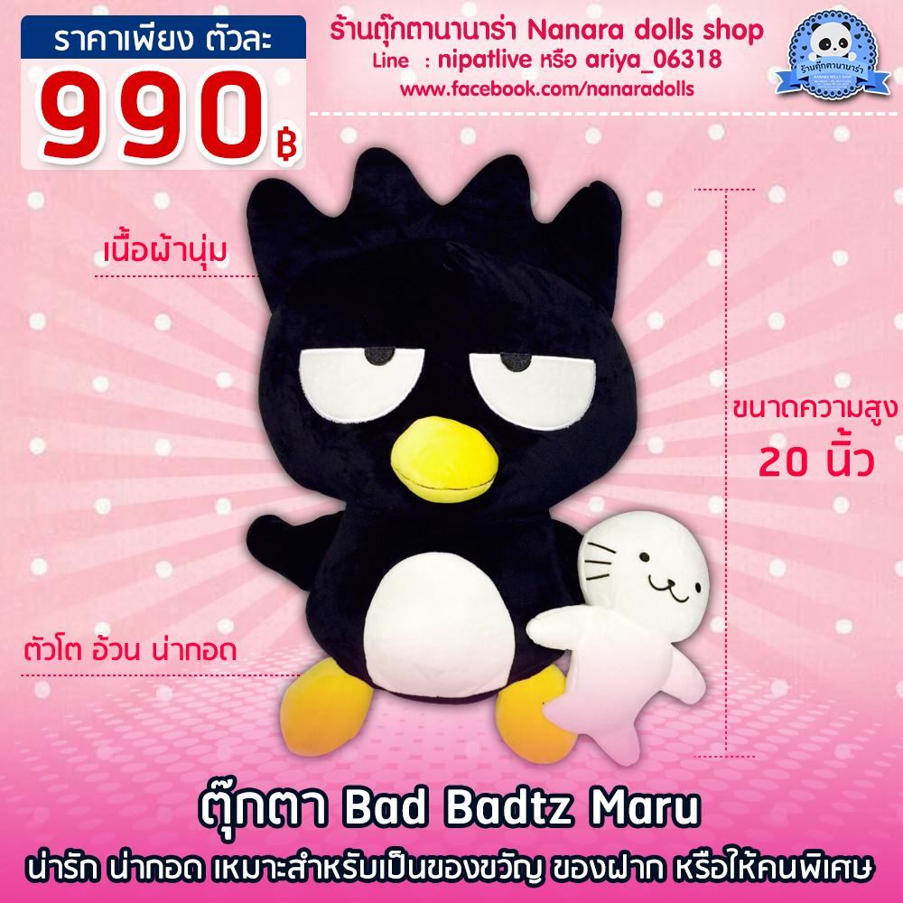 ตุ๊กตา Bad Badtz Maru