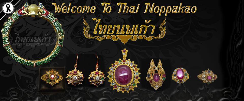 Thai Noppakao