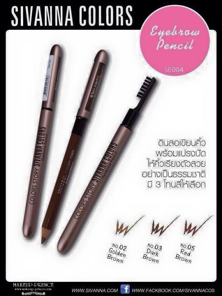 ดินสอเขียนคิ้ว Sivanna eyebrow pencil
