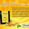 Ginseng Turmeric Soap สบู่โสมขมิ้นชัน : PURADA