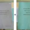 แพ็คเกจคู่ หนังสือ PID Control & หนังสือ PIC Labview