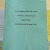 หนังสือ การควบคุมแบบป้อนกลับ (PID) การสร้าง Command Input, Inverted Pendulum, Digital Filter ด้วยไมโครคอนโทรลเลอร์ PIC