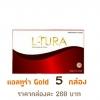 แอลทูร่า GOLD โฉมใหม่ 5 กล่อง กล่องละ 260 บาท