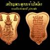 เหรียญพระพุทธเจ้าเปิดโลก