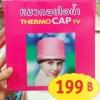 ชุด หมวกอบไอน้ำ Thermo cap TV รุ่นยอดนิยม
