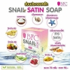 BFC SNAIL SOAP สบู่เมือกหอยทาก