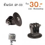 GP-03 ตัวแปลงGopro
