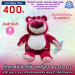 ตุ๊กตาหมี ล็อตโซ่ Lotso จากเรื่อง Toy Story 3 (มีกลิ่นหอมสตอเบอรี่)