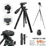 ขาตั้งกล้อง Yunteng รุ่น VCT-686