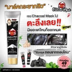 Koji Charcoal Mask มาร์คกระชากสิว