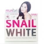 Snail White Cream (ขนาด 50 กรัม) : บำรุงและฟื้นฟูสภาพผิวให้เรียบเนียนใส ลดฝ้า กระ ลอยสิวให้จางลง