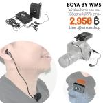 BOYA BY-WM5 ไมโครโฟนหนีบเสื้อ ไร้สาย ระยะ50เมตร