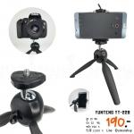 ขาตั้งกล้อง Yunteng mini (YT-228)