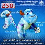 ตุ๊กตา ซัลลี่ 8 นิ้ว จากเรื่อง มอนส์เตอร์อิงค์ Monster inc.