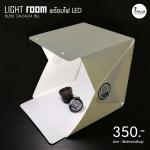 Light Room ขนาด 24ซม. พร้อมไฟ LED สตูดิโอถ่ายภาพพกพา