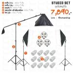 เซ็ตสตูดิโอ Studio Set