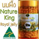 Nature King Royal Jelly 1000 mg (ขนาดทดลอง 365 เม็ด)