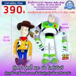 ตุ๊กตาวู้ดดี้ และ บัซ ไลท์เยียร์ คู่หูสุดซี้ จากเรื่อง Toy Story