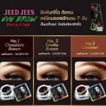 Jeedjees Eyebrow Painting สีเพ้นท์คิ้ว จี๊ดจี๊ด คิ้วสวยเป๊ะติดทนนาน 3-7 วัน