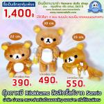 ตุ๊กตาหมี ริลัคคุมะ (Rilakkuma) มี 3 แบบ 3 สไตล์ (นั่ง,ยืน,นอนตะแคง)