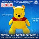 ตุ๊กตาหมีพูห์ Pooh 38 นิ้ว (ลิขสิทธิ์แท้)