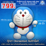 ตุ๊กตา โดราเอม่อน Doraemon ลิขสิทธิ์แท้ (20 นิ้ว)