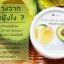 Avocado & Apricot Natural Scrub อะโวคาโด สครับ แอพพริคอต thumbnail 6